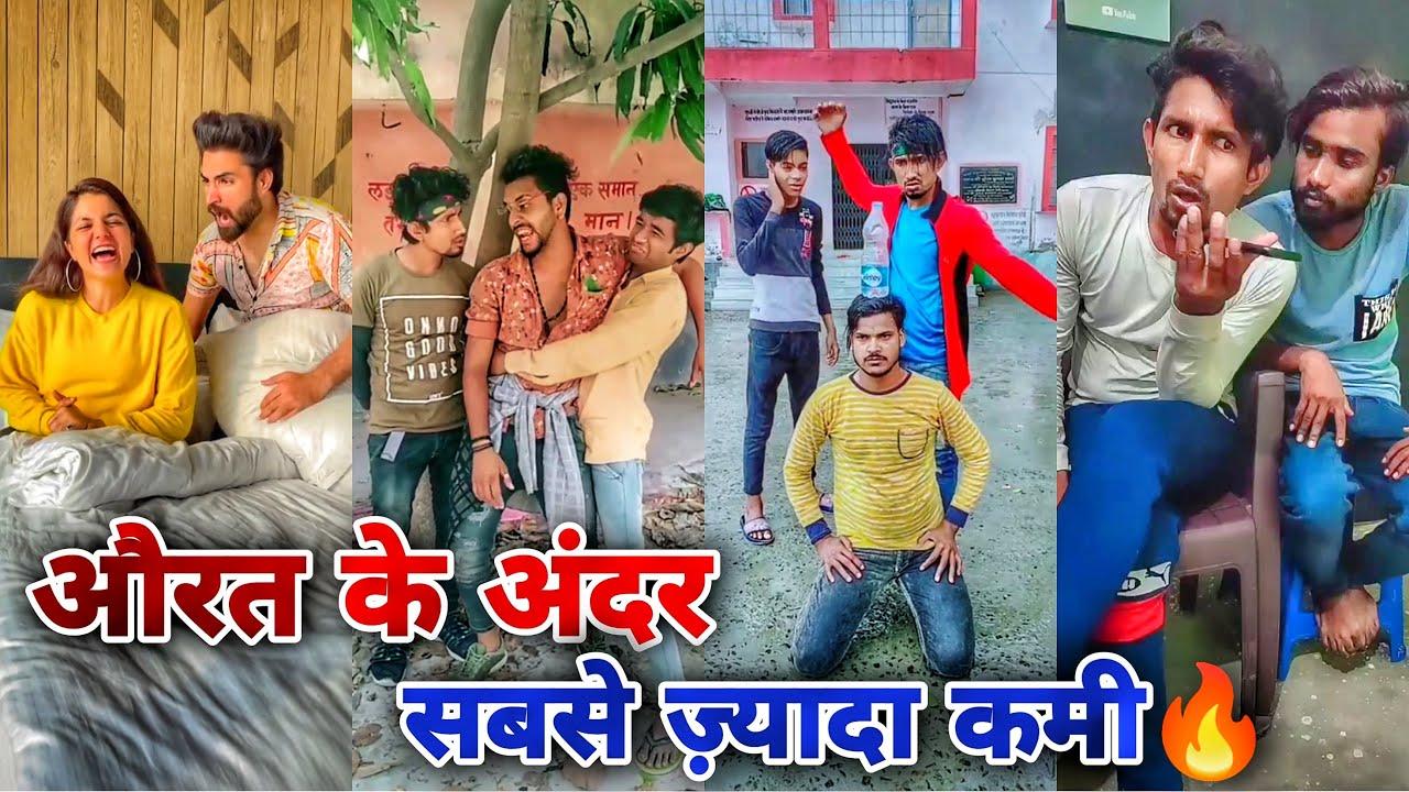 औरत के अंदर सबसे ज्यादा कमी 😱, Mani meraj snack video, mani meraj tik tok video, Bhojpuri comedy