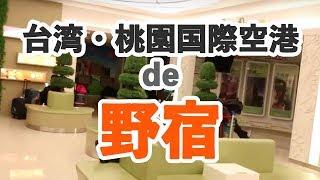 【ふらっと台湾 台南編01】台湾桃園国際空港で野宿 清水vlog#032