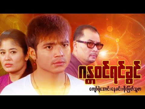 Myanmar Movies-A Phay Tu Thar-Nay Htoo Naing,Kyaw Zaw Hein,Hmue Tha Khin from YouTube · Duration:  1 hour 42 minutes 20 seconds