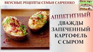 Дважды запеченный картофель с сыром! Семья Савченко Рецепты Double baked cheesy potatoes