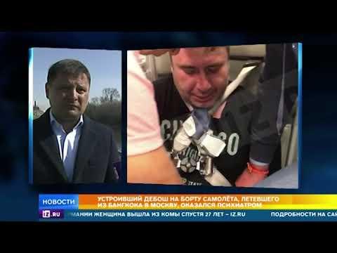 Дебошир пытавшийся открыть дверь самолета в воздухе оказался профессиональным психиатром