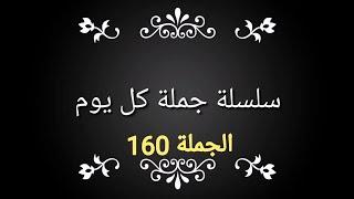 تعلم جملة كل يوم (الجملة 160)