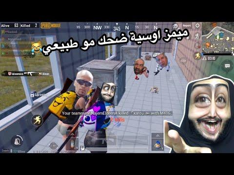 Photo of ميمز اوسية اضحك من قلبك😂تحشيش ببجي موبايل🤣 – اللعاب الفيديو
