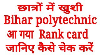 Bihar polytechnic Rank  कैसे चेक करें||How to check Bihar polytechnic rank||sk