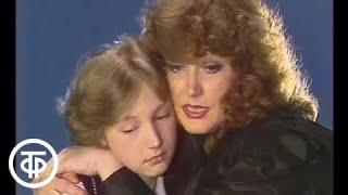 Скачать Алла Пугачева и юная Кристина Орбакайте Все еще будет 1983 г