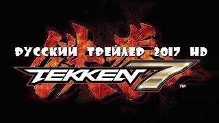 Tekken 7 Русский Трейлер 2017 HD