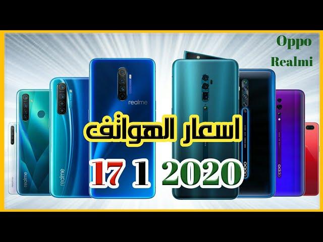 اسعار هواتف Oppo و Realmi بالدولار والدينار ليبي | 2020 .