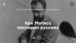 АУДИО. Как Матисс поссорил русских. Курс «Приключения Моне, Матисса и Пикассо в России»