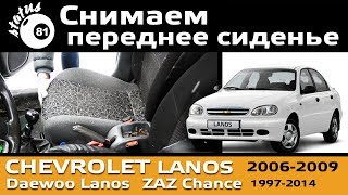 Removing the front seat Chevrolet Lanos / How to remove the seat / Chevrolet seat
