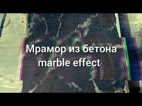 Искусственный мрамор из бетона своими руками видео уроки