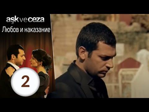 Любовь и наказание 22 mp4 adlı videonun kopyası
