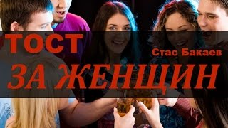 ТОСТ ЗА ЖЕНЩИН   Стас Бакаев