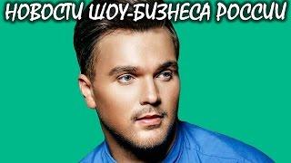 Александр Панайотов расстался с возлюбленной. Новости шоу-бизнеса России.