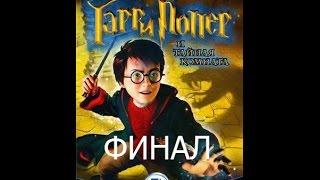 Гарри Поттер и Тайная Комната Прохождение Финал