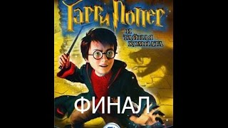видео Прохождение Гарри Поттер и Тайная комната / Harry Potter and the Chamber of Secrets