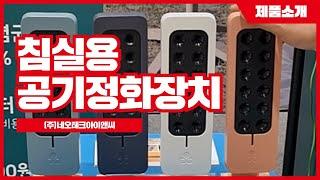 [(주)네오테크아이앤씨] 침실용 공기정화장치