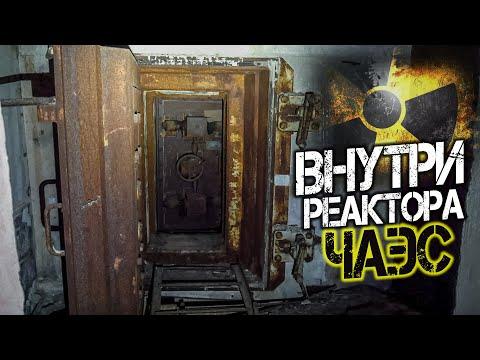 Проникли в ЗАБРОШЕННЫЙ РЕАКТОР Чернобыльской АЭС. Нашел останки МУТАНТА в лесу в Чернобыле