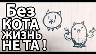 Без кота жизнь не та ! ( Battle Cats )