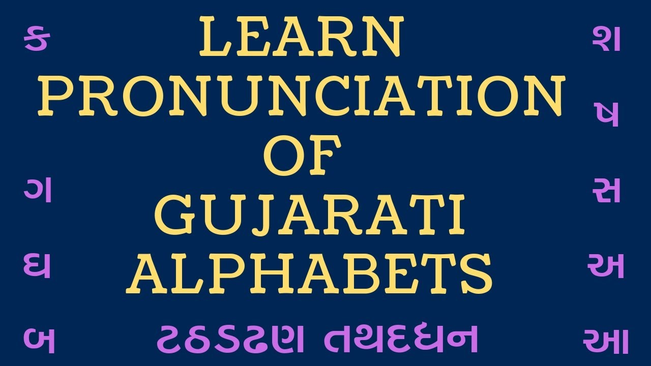 Gujarati/Alphabet - Wikibooks open books for an open world