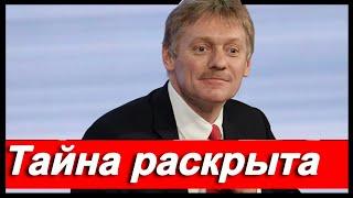 🔥Вот кем ОКАЗАЛСЯ Песков 🔥 Путин не ЗНАЛ 🔥 Навальный Соловьев Хабаровск 🔥