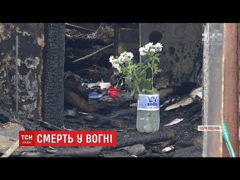 ТСН: У будинку багатодітної родини на Харківщині сталась пожежа, є загиблі