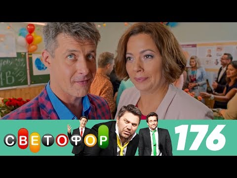 Светофор 9 сезон 176 серия