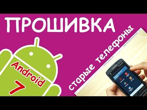 Android: Как ЛЕГКО прошить телефон без компьютера? Samsung S4 и Twrp