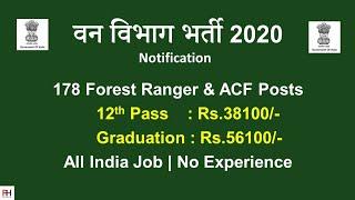 भैया, 12वी पास और Graduates की हुई बल्ले बल्ले , वन विभाग में आई बड़ी भर्ती, सैलरी: 56100   Govt Job