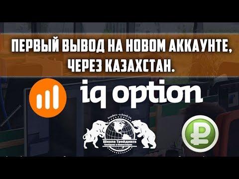 IQ Option - Первый вывод на новом аккаунте, через казахстан.
