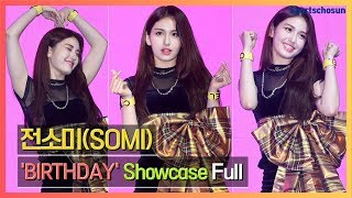 [Full] 전소미(SOMI) Solo Debut Album