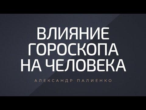 Влияние гороскопа на человека. Александр Палиенко.