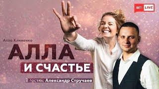 Алла и счастье: Александр Стручаев