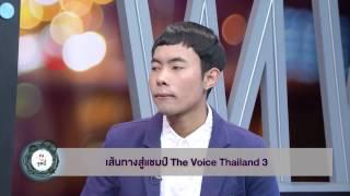"""ณ จุดนี้ """"หนุ่ม The Voice"""" เส้นทางสู่แชมป์ The Voice Thailand 3"""