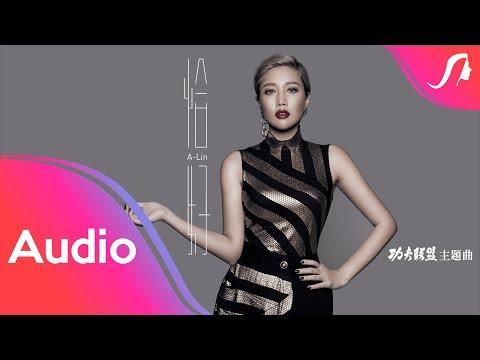 A-Lin《恰好 As It So Happens》歌詞版 Lyric Video - 電影『功夫聯盟』主題曲 (完整版)(Unofficial)