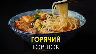 Китай. Горячий горшочек - Хот Пот - в Китае. Вкусная китайская еда с DennyGo