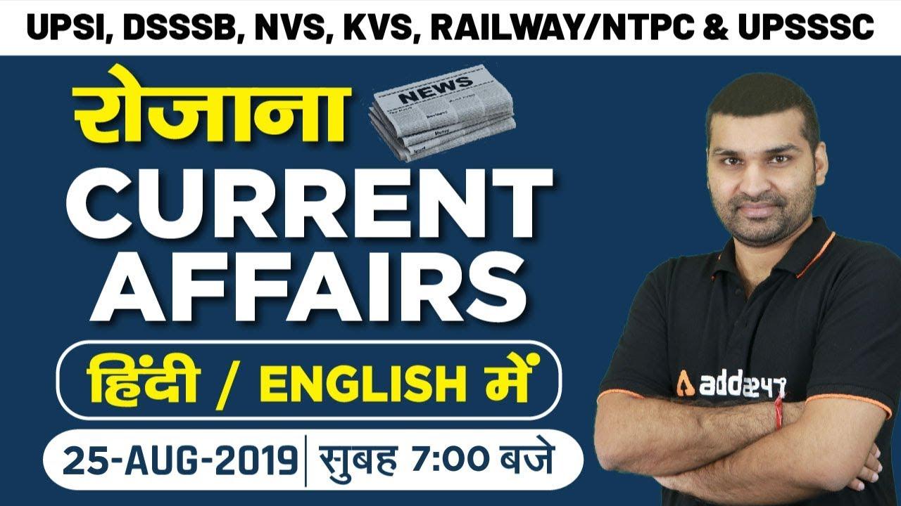 Current Affairs 2019 For UPSI,Delhi Police,KVS,NVS,DSSSB