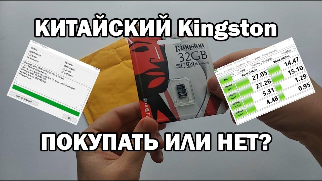 Бюджетная карта памяти Kingston Micro SD с AliExpress, обзор и тесты