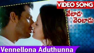 Vetadu Ventadu Movie Full Songs    Vennellona Aaduthunna Video Song    Vishal, Trisha, Sunaina