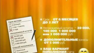 Депозит Особый Сбербанка России.avi