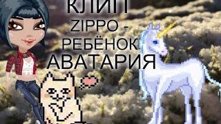 ZIPPO - РЕБЁНОК/КЛИП/АВАТАРИЯ