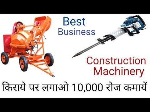 Unique Business Idea 🔥🔥Construction Machinery On Rent  Business Idea | Business For Civil Engineers