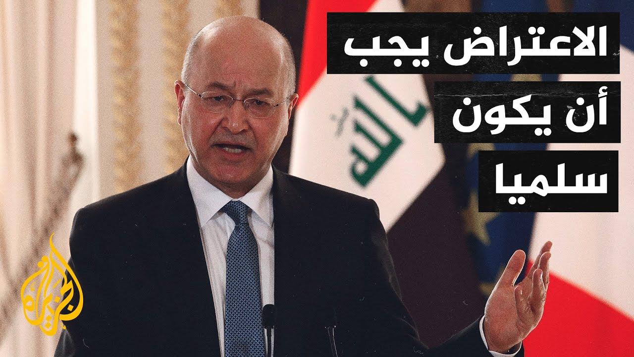 العراق.. بعد احتجاجات بعدة مدن الرئيس يشدد على ضرورة أن يكون الاعتراض سلميا  - نشر قبل 2 ساعة