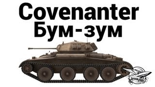 Covenanter - Бум-зум