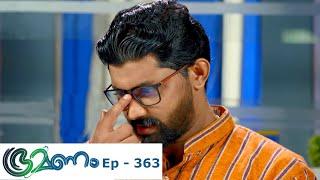 Bhramanam | Episode 363 - 08 July 2019 | Mazhavil Manorama