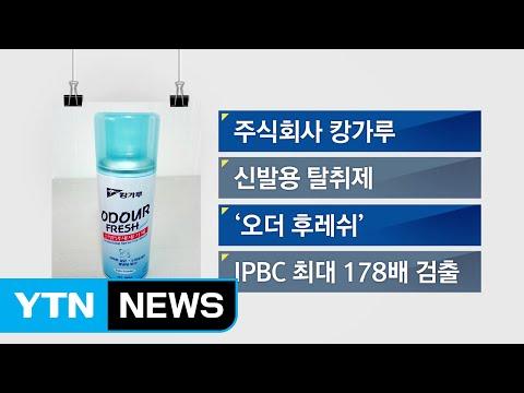 신발 탈취제 피부염 유발...11개 제품 퇴출 / YTN (Yes! Top News)
