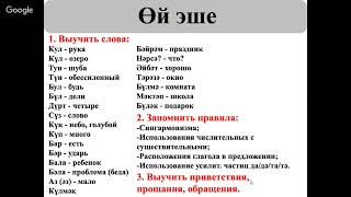 Учим татарский язык легко и весело!