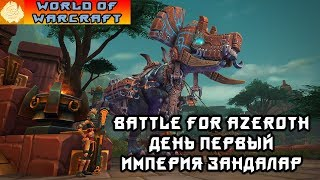 WORLD OF WARCRAFT: BFA! ДЕНЬ ПЕРВЫЙ! ИМПЕРИЯ ЗАНДАЛАР! СТРИМ 2