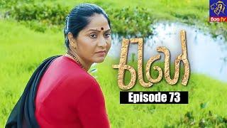 Rahee - රැහේ | Episode 73 | 27 - 08 - 2021 | Siyatha TV Thumbnail