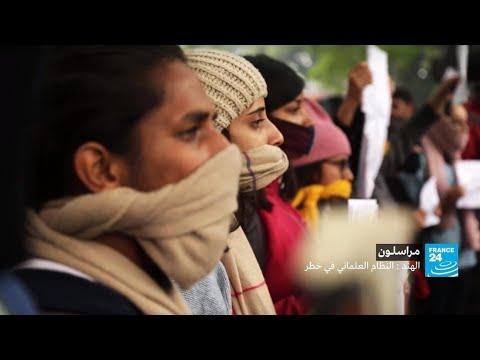 الهند: النظام العلماني في خطر  - 20:59-2020 / 1 / 18