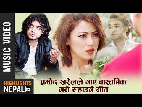 Timro Yaad - Pramod Kharel Ft. Biren & Harshika | New Nepali Adhunik Song 2018/2075
